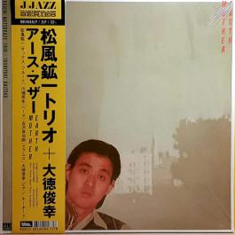 Koichi Matsukaze Trio + Toshiyuki Daitoku - Earth Mother  - BBE - BBE468ALP, ALM Records - AL-5001(A)