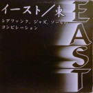 Various - East - Ghetto Love Records - EAST 001