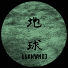 Unknown Artist - Unknwn03 - Chikyu-u records - CHIUN03
